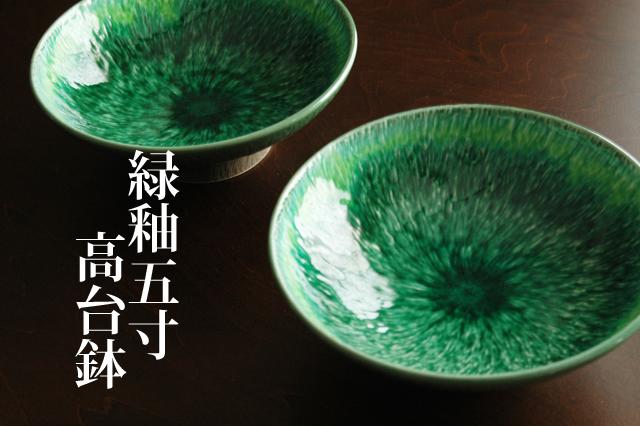 緑釉5寸高台鉢