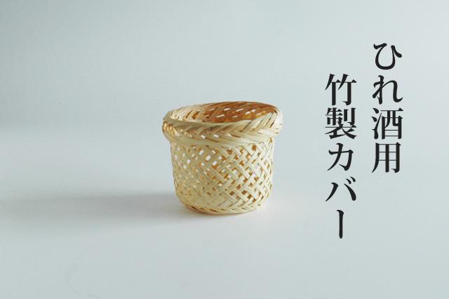 【日本製】竹製 ひれ酒カップ用カバー 直径7.5cm×高さ6.8cm(内径6.5cm)