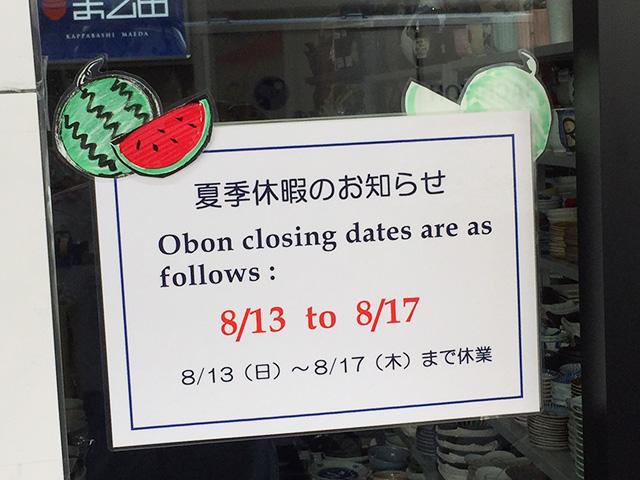 かっぱ橋まえ田 夏季休暇のお知らせ