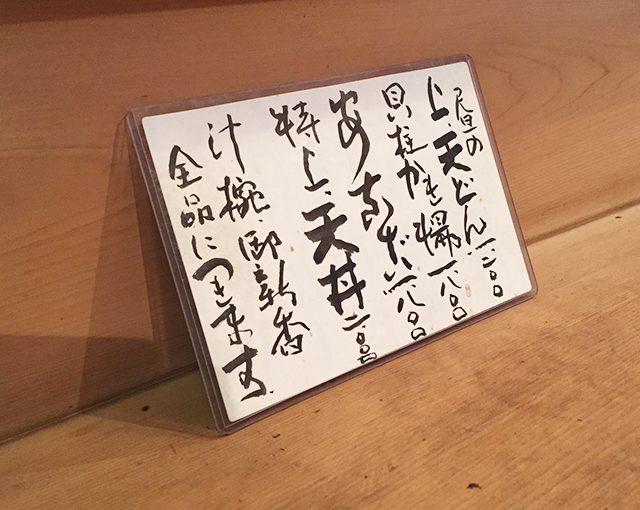 知る人ぞ知る「富士」の上天丼ランチ!
