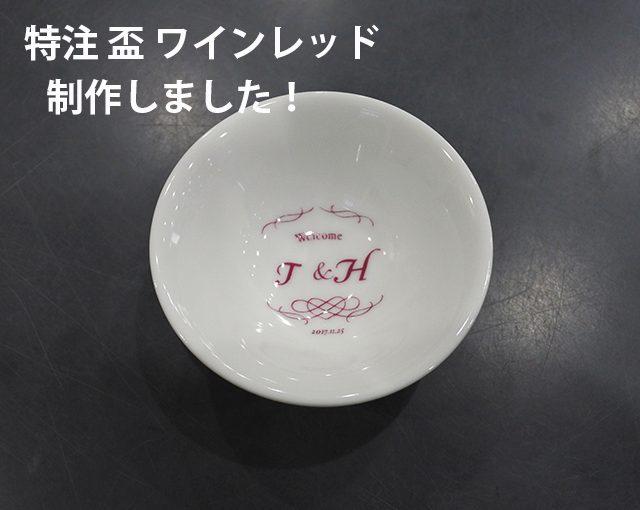 【記念品】文字色ワインレッドの特注盃 制作しました!