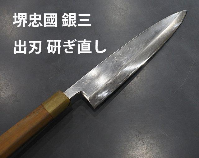 堺忠國 銀三 出刃包丁の研ぎ直し!