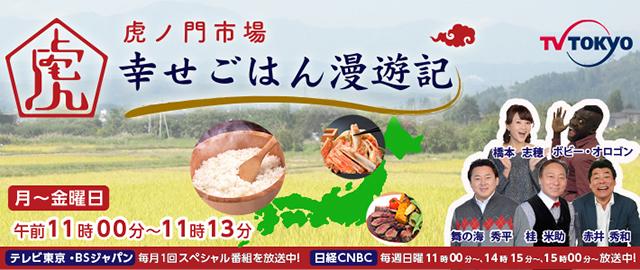 本日12/2放送 テレビ東京系「虎の門市場」に登場します!
