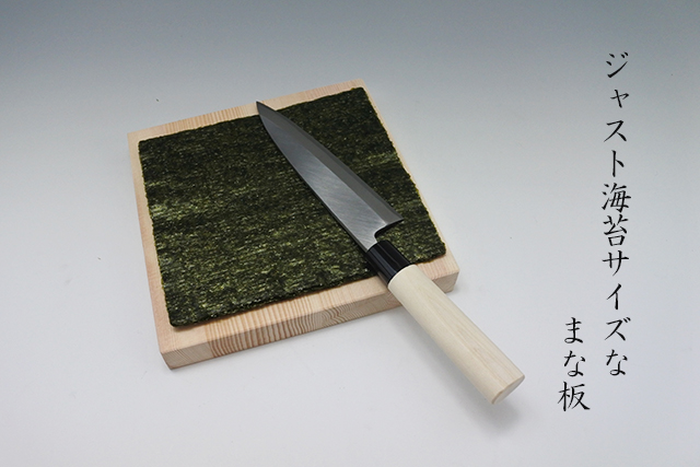 【お寿司屋さんの海苔専用!】まな板出来ました~