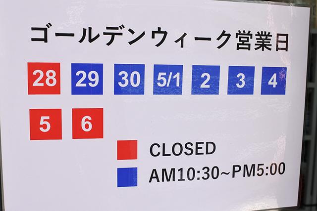 【かっぱ橋まえ田】連休中の実店舗営業時間