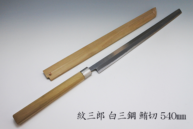 【紋三郎】刃渡尺8寸(54cm)鮪まぐろ切り 包丁