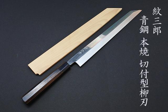 【紋三郎】青本焼 切付型柳刃 尺300㎜入荷!