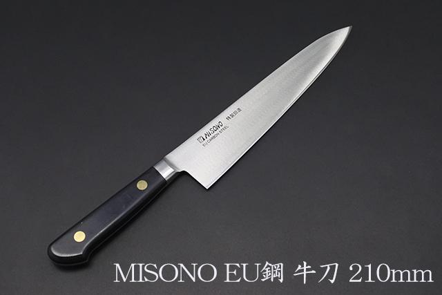 自分に【MISONO】EU鋼 牛刀210㎜!