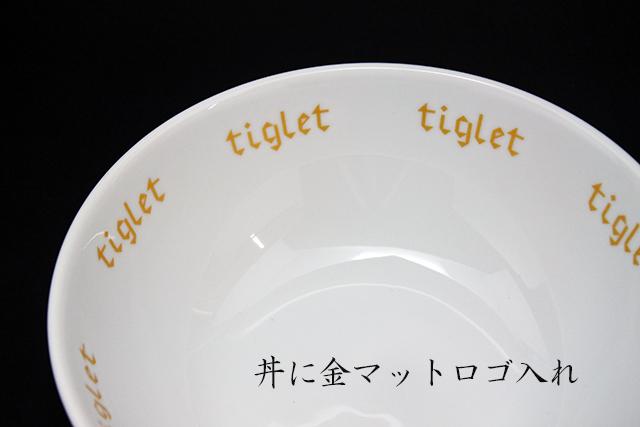 内側にぐるっと千駄ヶ谷tigletさんの【特注金ロゴ入り丼】
