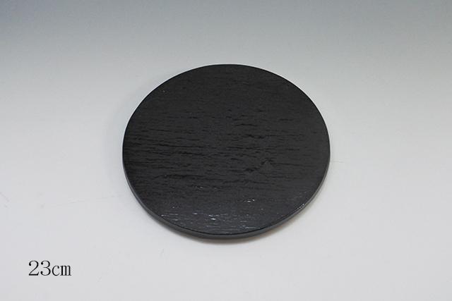 黒陶足つき平皿シリーズ【23cm丸皿】