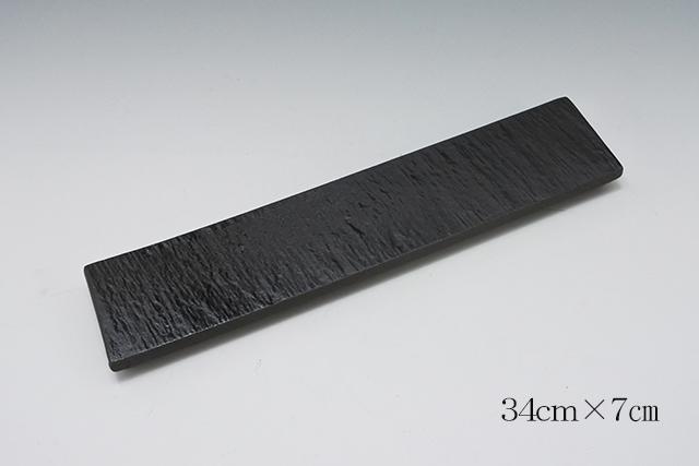 黒陶足つきシリーズ【細っ長~い突出し皿】