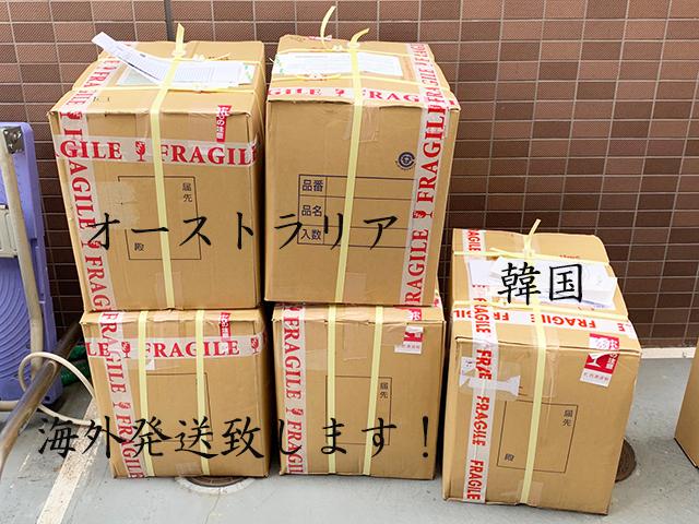 オーストラリア・韓国へ海外発送!