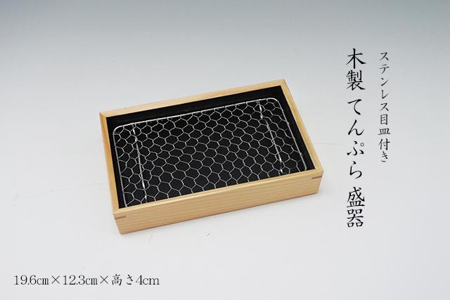 網付き天ぷら盛器