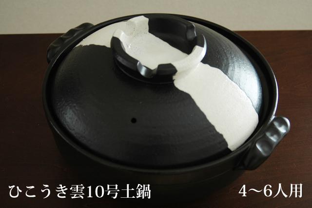 土鍋が売れてます!【飛行機雲10号土鍋】