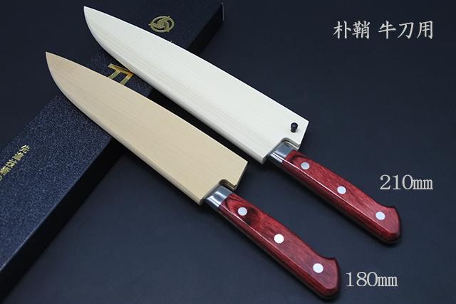 高村刃物 牛刀用に朴鞘(さや)新登場!