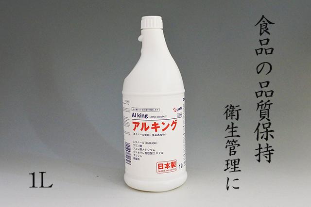 【アルキング1リットルボトル】入荷!