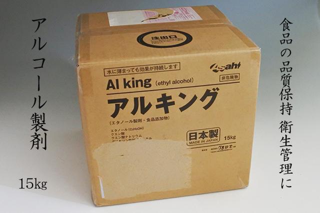 1個のみ!【アルキング大容量ビニールタンク入15kg】
