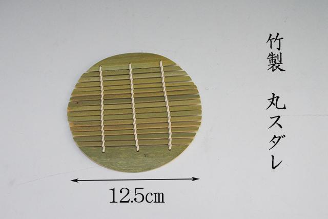 直径12.5cm!小さい竹すだれ