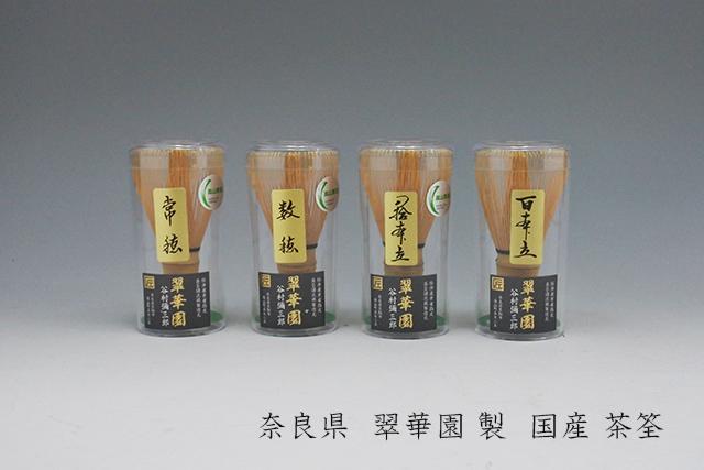 【入荷しました!】翠華園 谷村彌三郎商店製 国産茶筅 ちゃせん