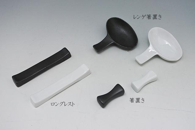 シンプルで置きやすい【陶器のカトラリーレスト】