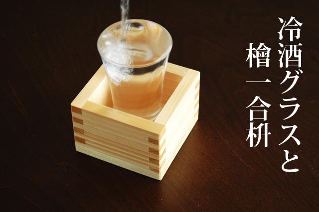 【枡酒】クリア塗装の檜枡と冷酒グラスセット