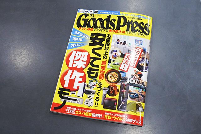 「グッズプレス3月号」至福の酒器特集 掲載されました!