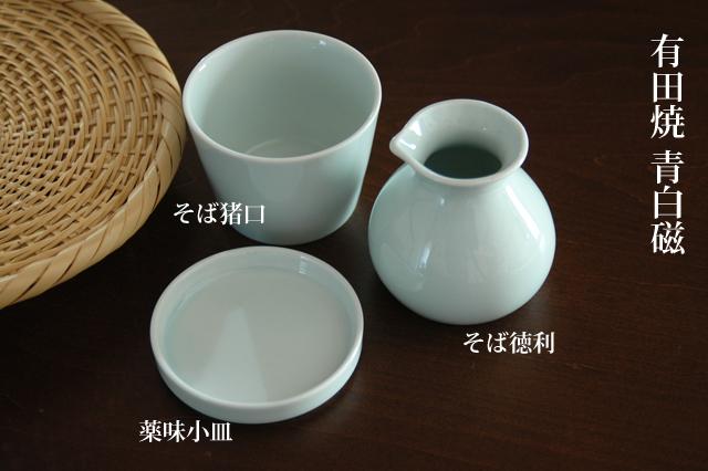 冷たいお蕎麦の季節!【青白磁 そば徳利・猪口・薬味小皿】