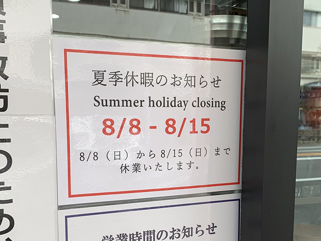和食器と庖丁 合羽橋まえ田 【夏季休暇のお知らせ2021】