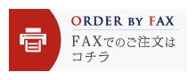 FAXでのご注文はコチラ