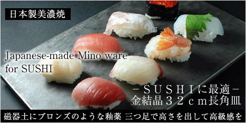 日本製美濃焼Japanese-made Mino warefor SUSHI-SUSHIに最適- 金結晶32cm長角皿 磁器土にブロンズのような釉薬三つ足で高さを出して高級感を
