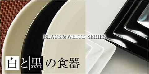 白と黒の食器ROUND&SQUARE SERIESE